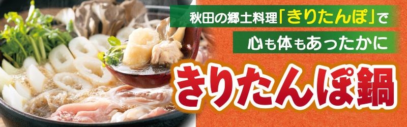 【東北企画】きりたんぽ鍋はこちら