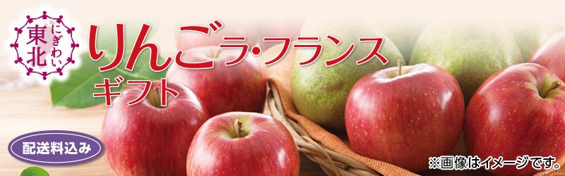 りんご ラ・フランスはこちら