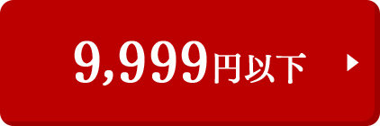9,999円以下