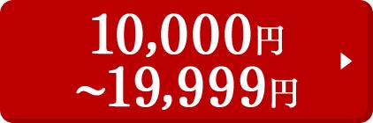 10,000円~19,999円