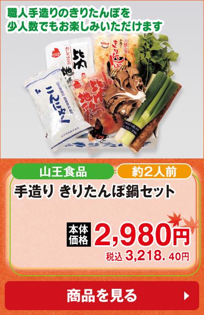 山王食品 約2⼈前 手造り きりたんぽ鍋セット 本体価格2,980円 税込3,218.40円 商品を見る