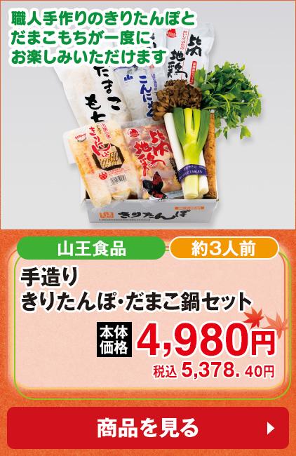 山王食品 約3⼈前 手造り きりたんぽ・だまこ鍋セット 本体価格4,980円 税込5,378.40円 商品を見る