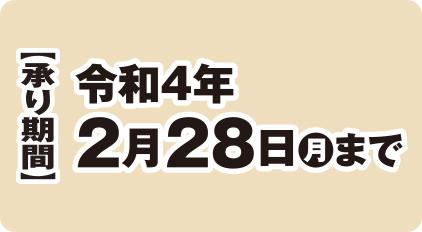 承り期間 令和4年 2月28日(月)まで
