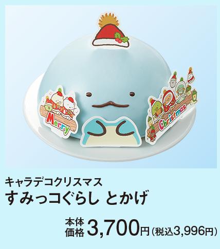 キャラデコクリスマス すみっコぐらし とかげ 本体価格3,700円(税込3,996円)