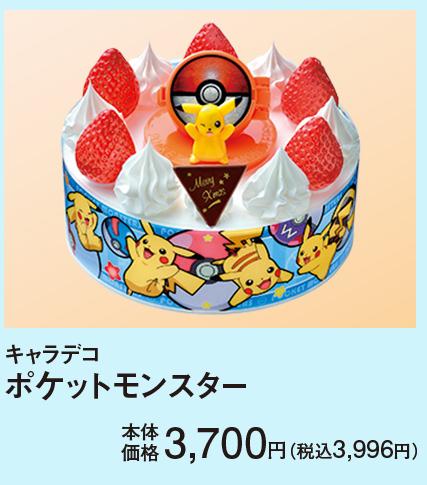 キャラデコ ポケットモンスター 本体価格3,700円(税込3,996円)