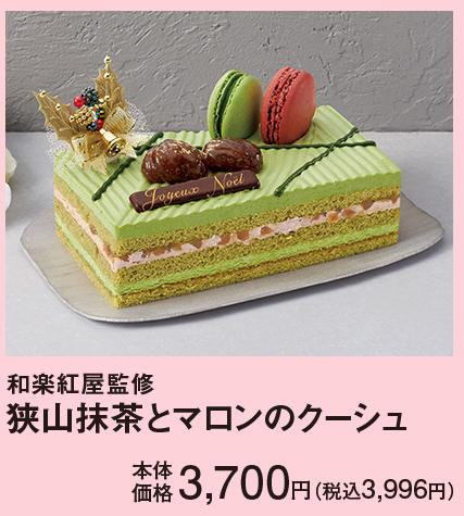 和楽紅屋監修 狭山抹茶とマロンのクーシュ 本体価格3,700円(税込3,996円)