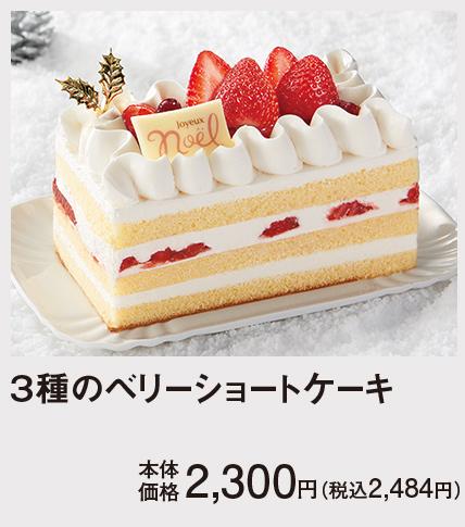 3種のベリーショートケーキ 本体価格2,300円(税込2,484円)
