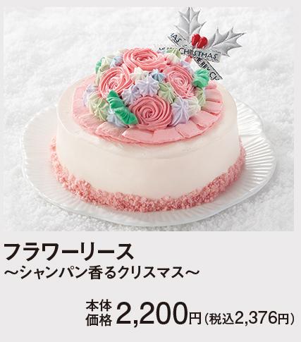 フラワーリース~シャンパン香るクリスマス~ 本体価格2,200円(税込2,376円)