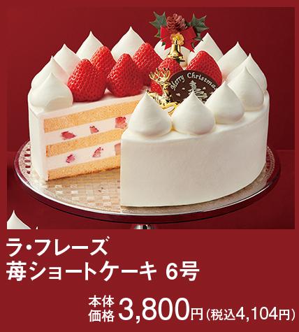 ラ・フレーズ 苺ショートケーキ 6号 本体価格3,800円(税込4,104円)