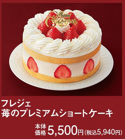 フレジェ 苺のプレミアムショートケーキ 本体価格5,500円(税込5,940円)