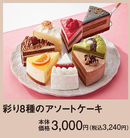 彩り8種のアソートケーキ 本体価格3,000円(税込3,240円)