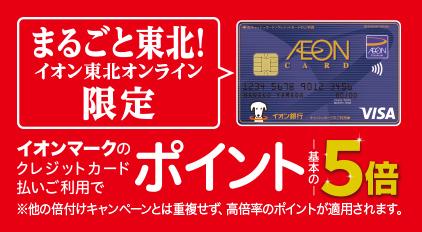 まるごと東北!イオン東北オンライン限定 イオンマークのクレジットカード払いご利用でポイント基本の5倍