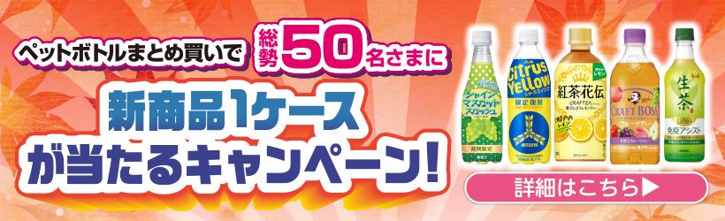 イオン東北ネットスーパー限定企画 飲料5社キャンペーン